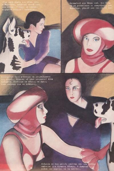 1990_Comic2 (2)