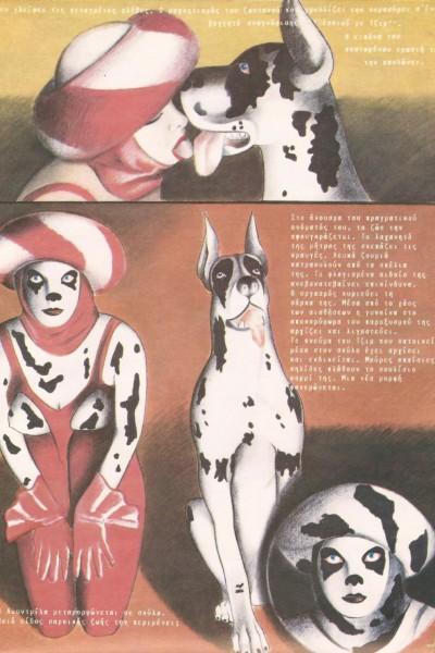1990_Comic2 (3)