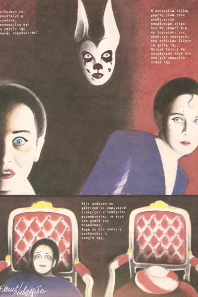 1990_Comic2 (4)