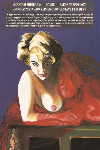 1993_comic (1)