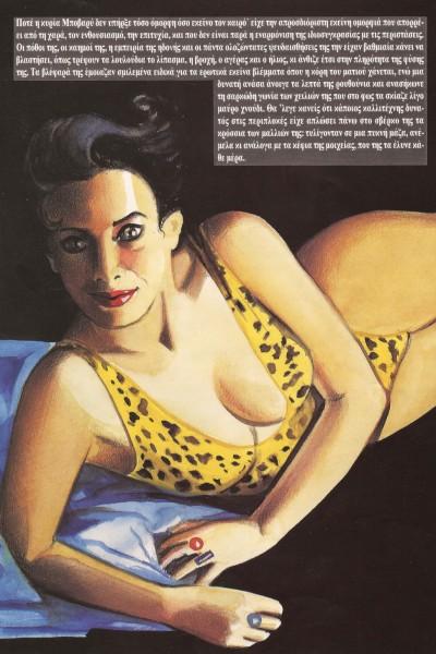1993_comic (3)