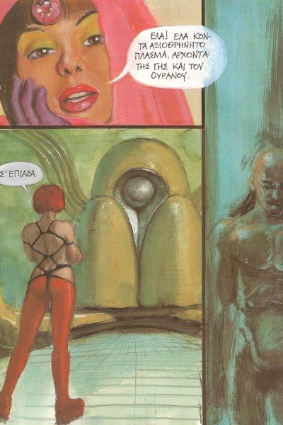 1999_Comic (5)