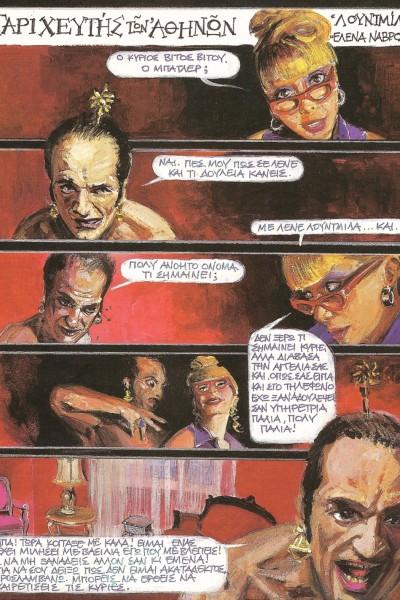 2002_comic (1)