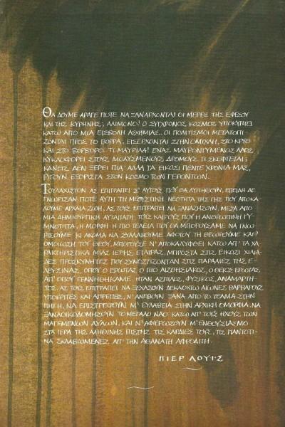 anoixiatiki nyxta (3)