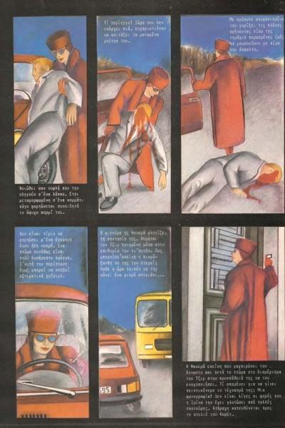 comics-1-1989 (1)