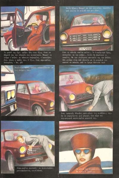 comics-1-1989 (8)
