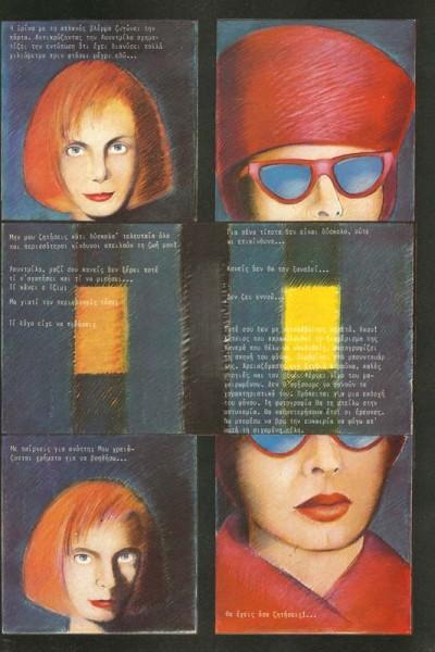 comics-1-1989 (9)