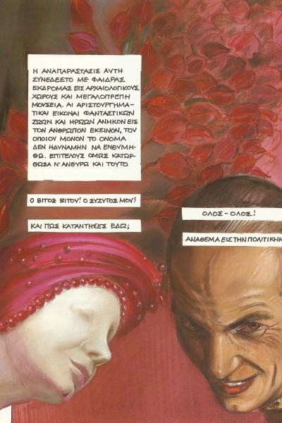 comics vavel 2004 (5)